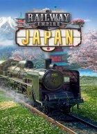Railway Empire: Japan is 9.74 (25% off)